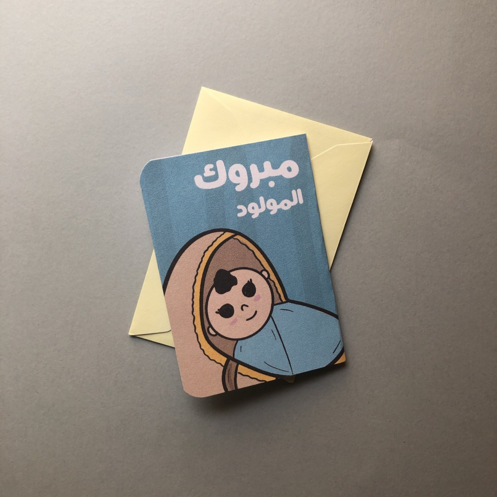 بطاقة مبروك المولود