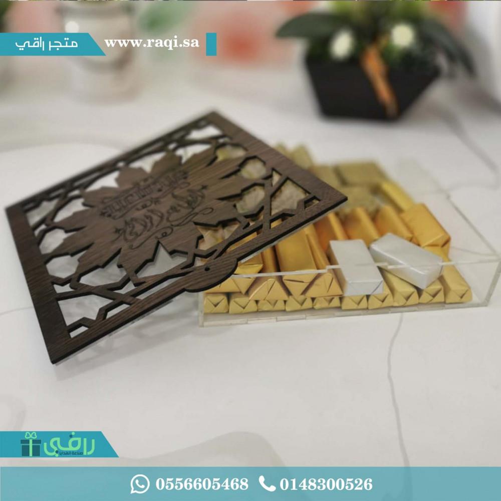 صواني العيد