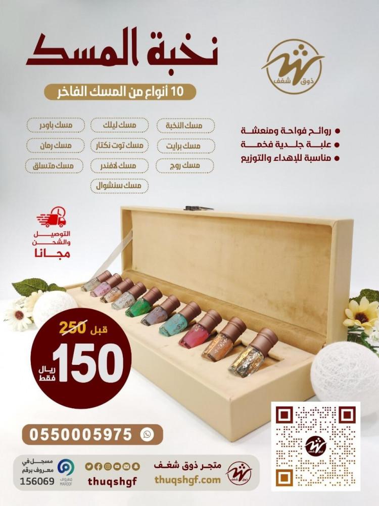 نخبة المسك 10 أنواع من المسك الفاخر - متجر ذوق شغف