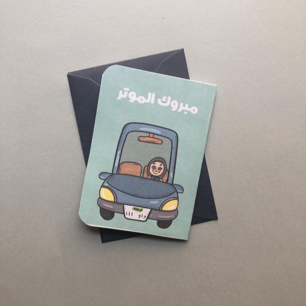 بطاقة مبروك الموتر