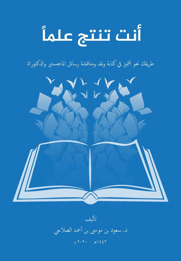 كتاب انت تنتج علما الدكتور سعود الصلاحي كتابة رسائل ماجستير ودكتوراة