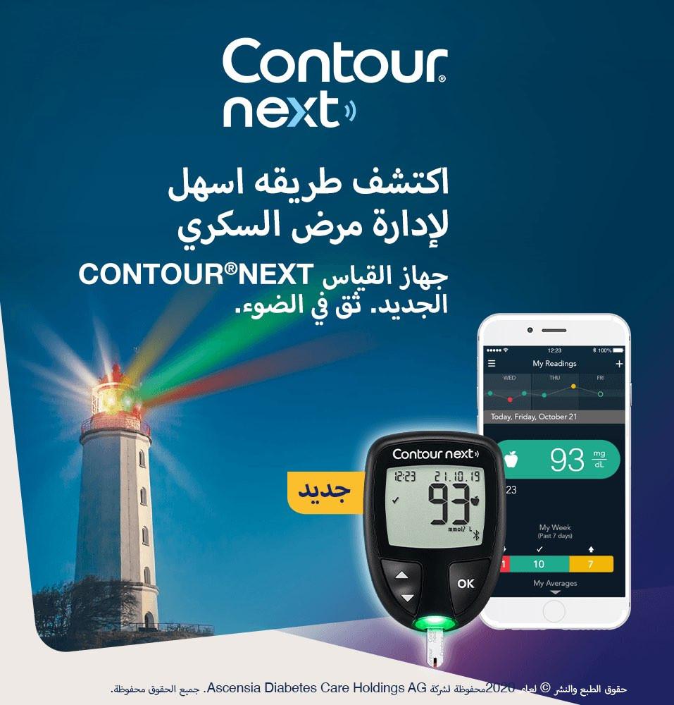 قياس السكر , جهاز كونتور نيكست قياس السكر