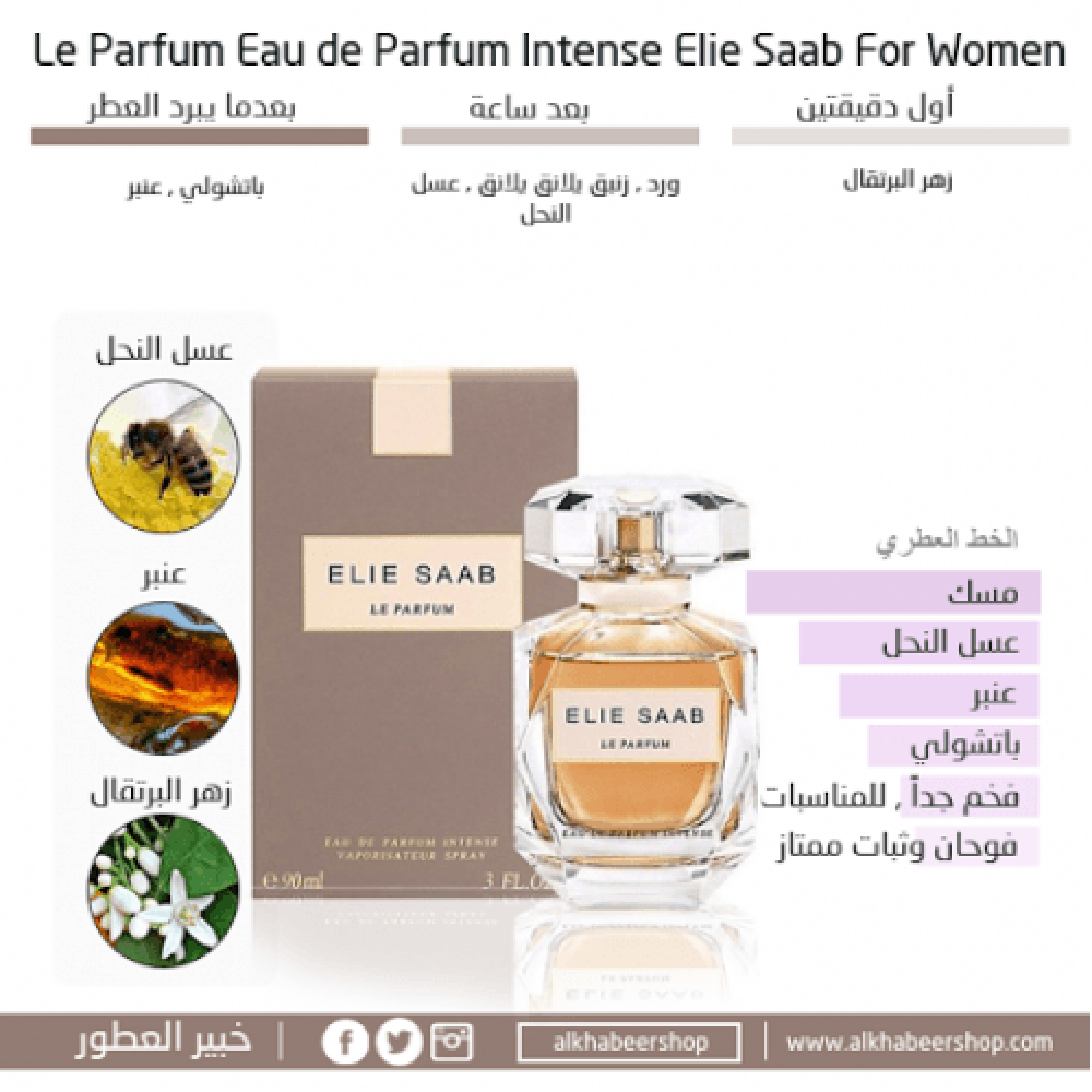 Elie Saab Elie Saab Le Parfum Intense for Women 90ml  خبير العطور