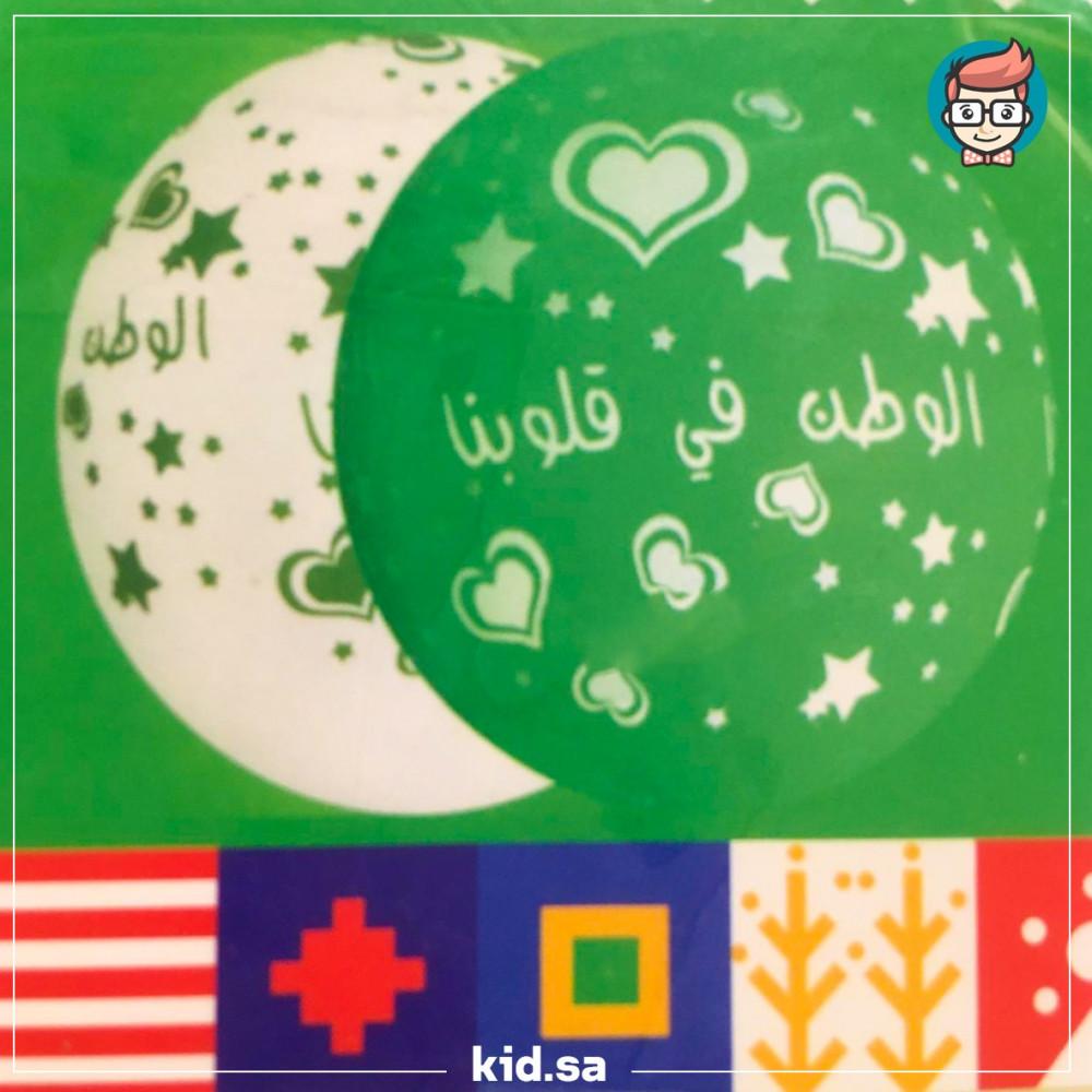 بالونات عبارات لليوم الوطني لتزين المحلات