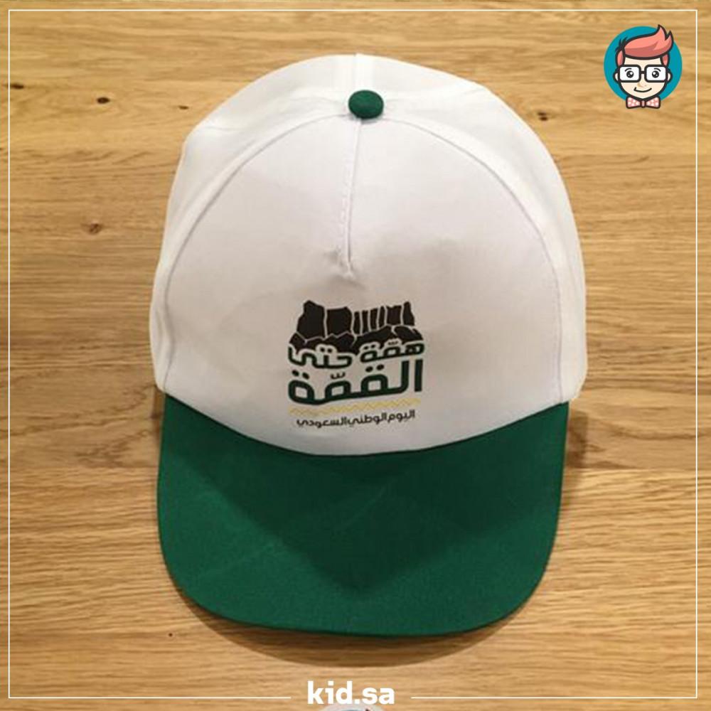 قبعات و كابات اليوم الوطني السعودي بتصميم شعار همة حتى القمة