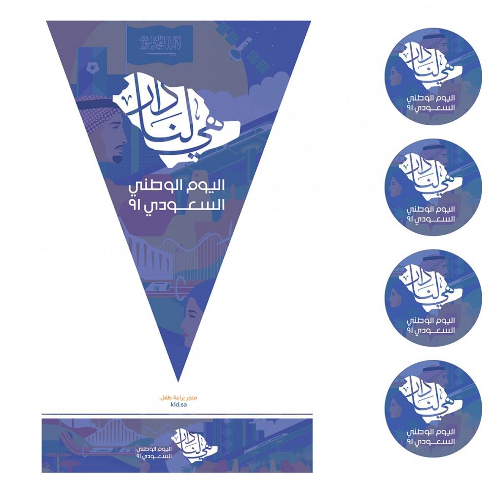 تحميل ثيمات اليوم الوطني السعودية لون ازرق 2021