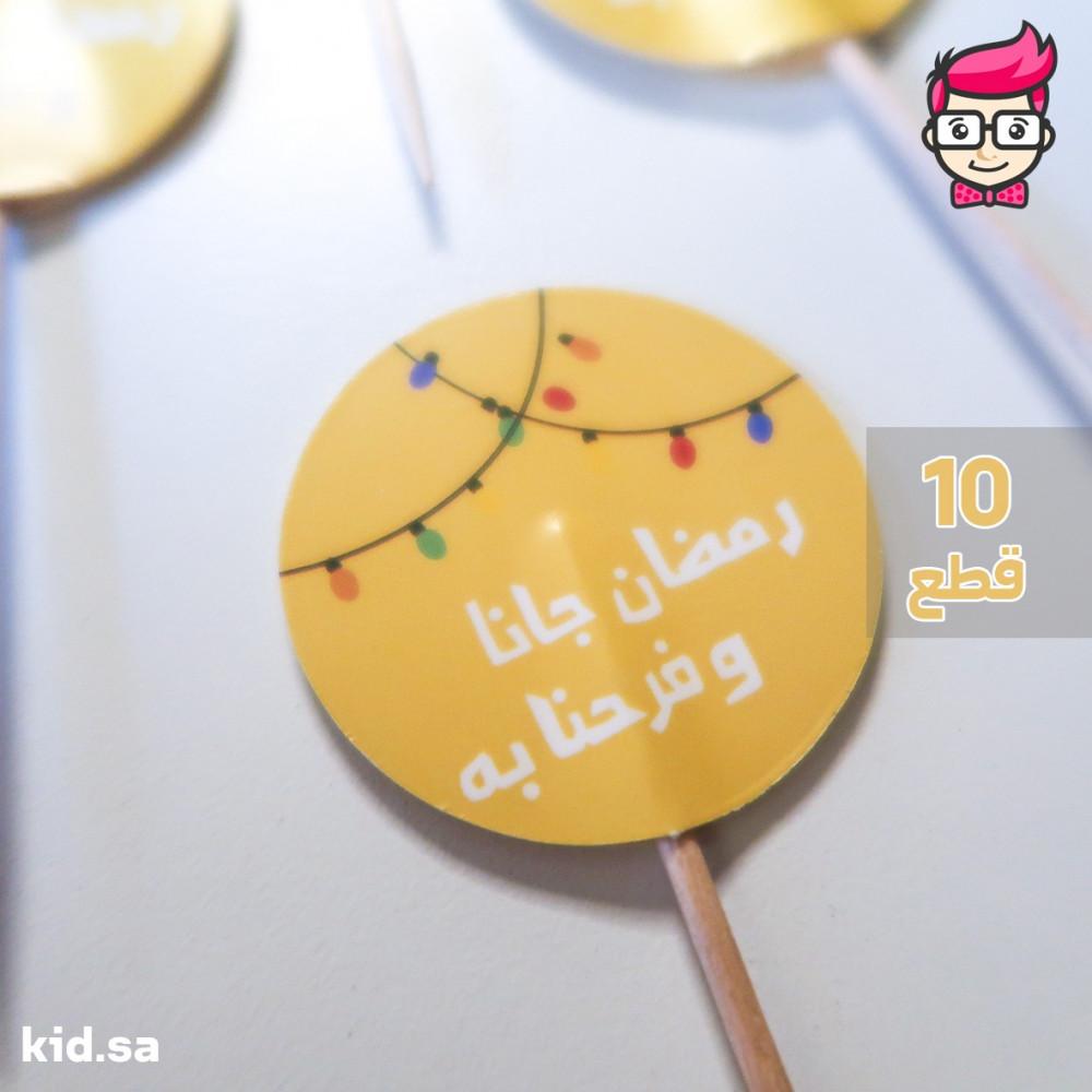 تغريزات رمضان جانا