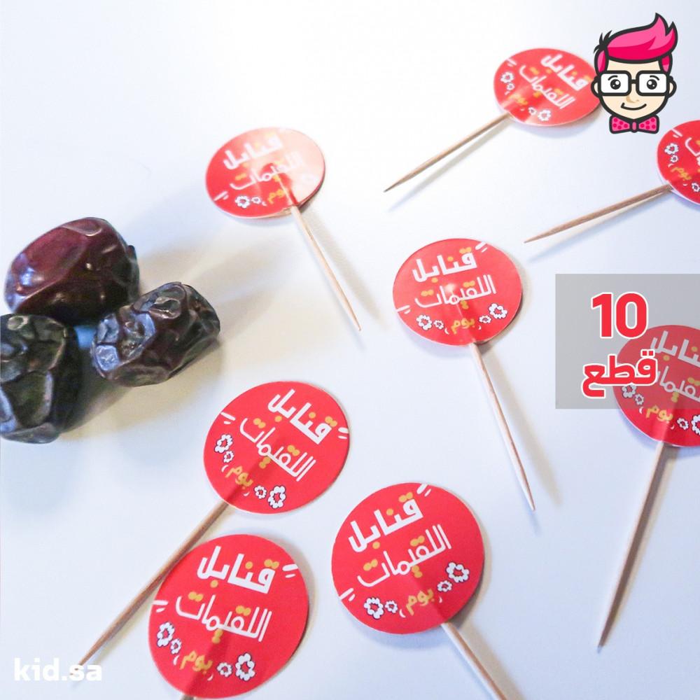 متجر بيع زين رمضان تغريسات قنابل اللقيمات