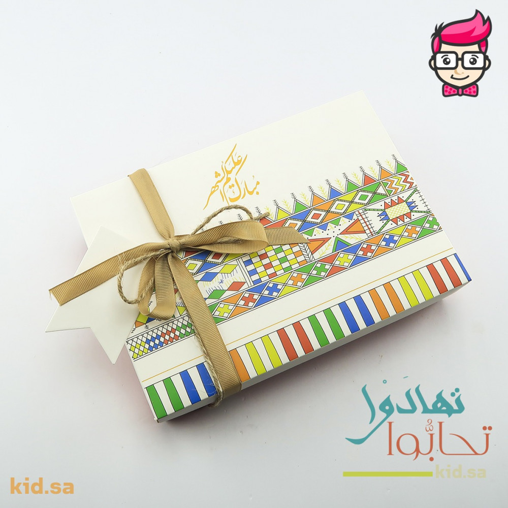 صور هدايا رمضان 2021