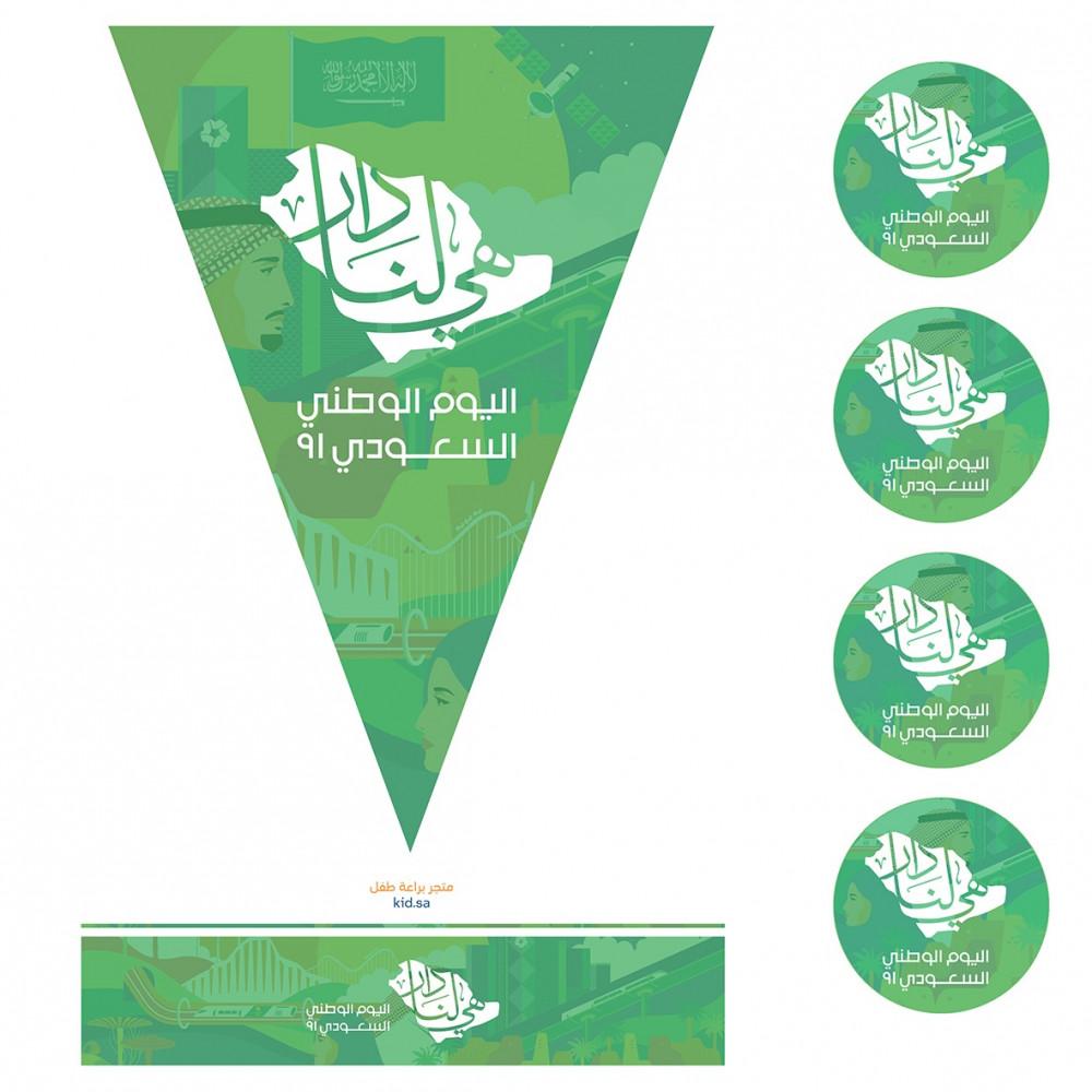 تحميل ثيم اليوم الوطني جاهز للطباعة اخضر