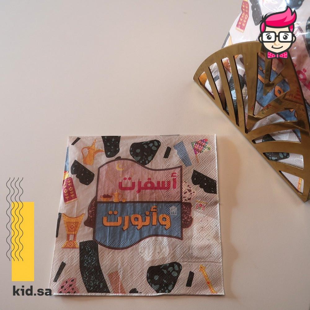 مناديل ورق لتزين سفرة رمضان