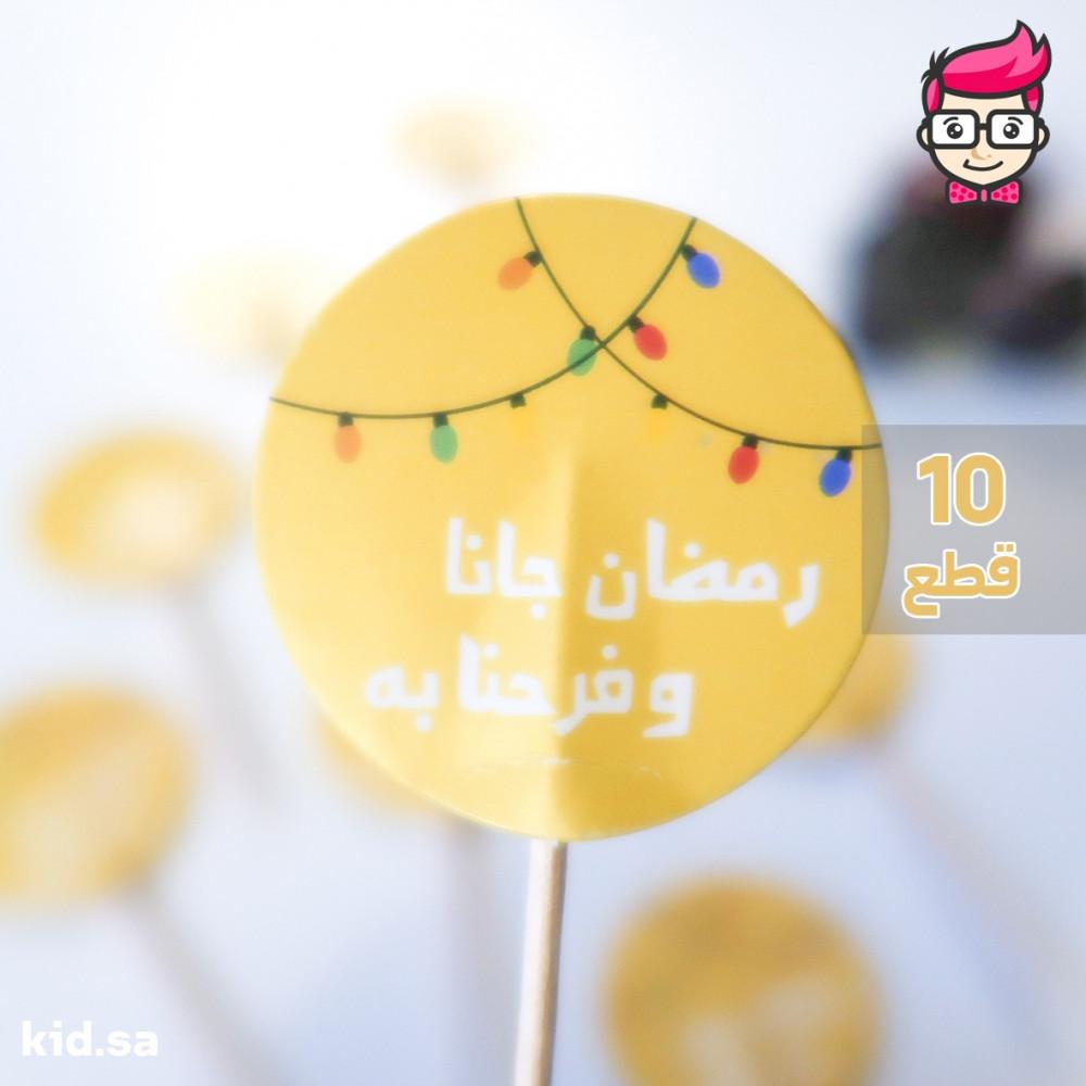 تغريزات تزين سفرة رمضان صفراء مكتوب عليها