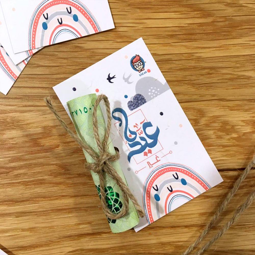 بطاقات عيد لتوزيع العيديات