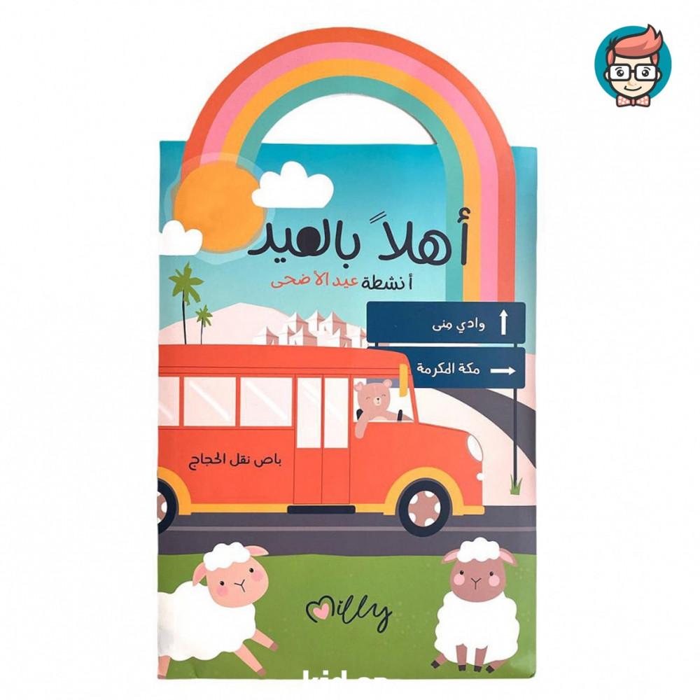 انشطة عيد الحج تعليمية للاطفال