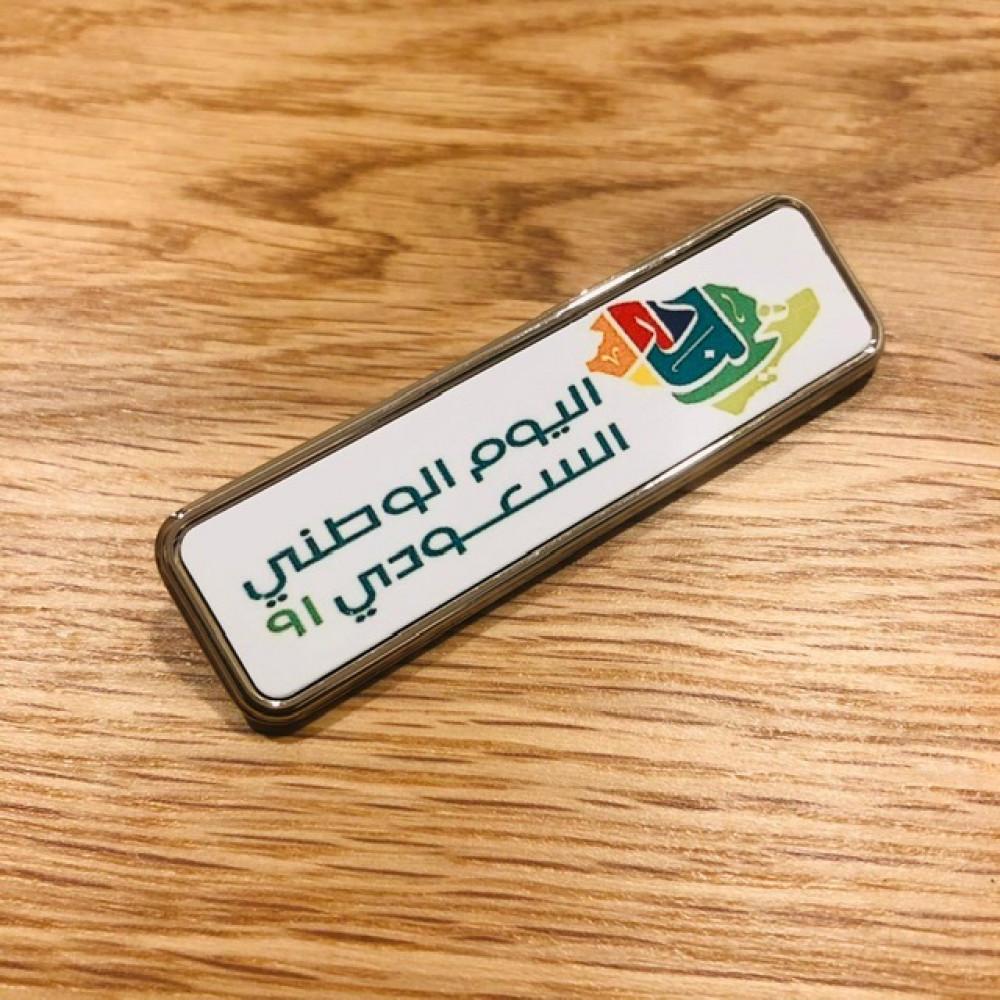 بروش هي لنا دار اليوم الوطني السعودي 91