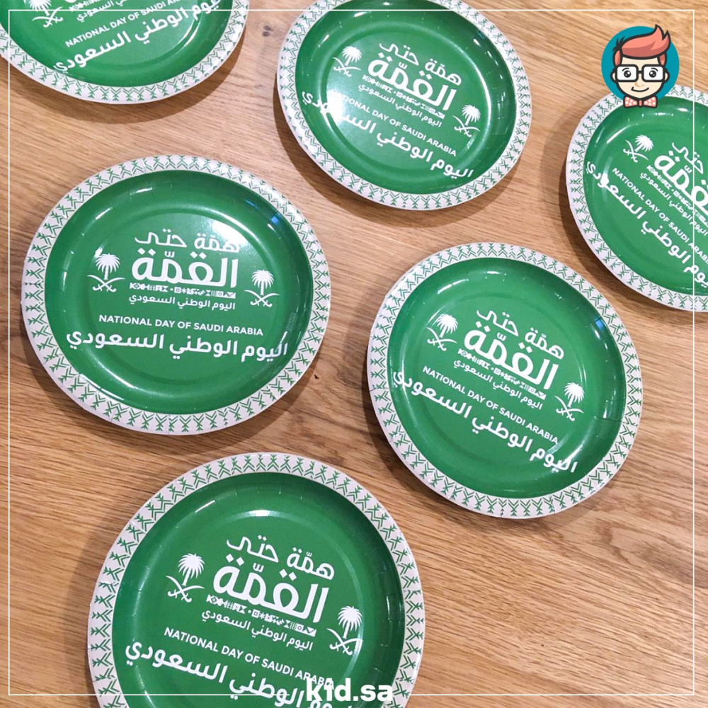 صحون تقديم لليوم الوطني السعودي 2021