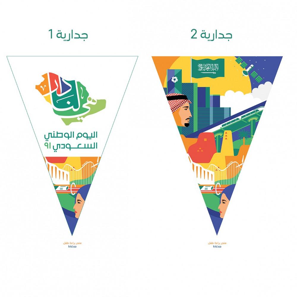 زينة جدارية لليوم الوطني السعودي 91 هي لنا دار