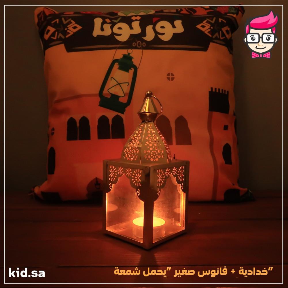 فوانيس و خداديات رمضانية