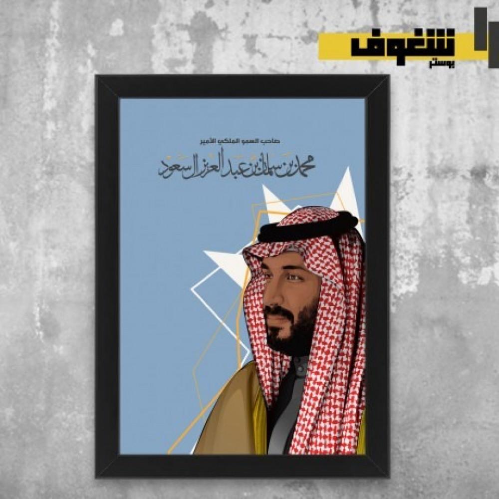 صورة الأمير محمد بن سلمان