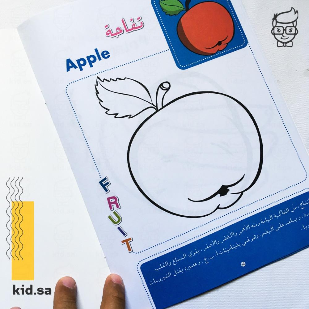 انشطة الفواكة و الخضروات للاطفال