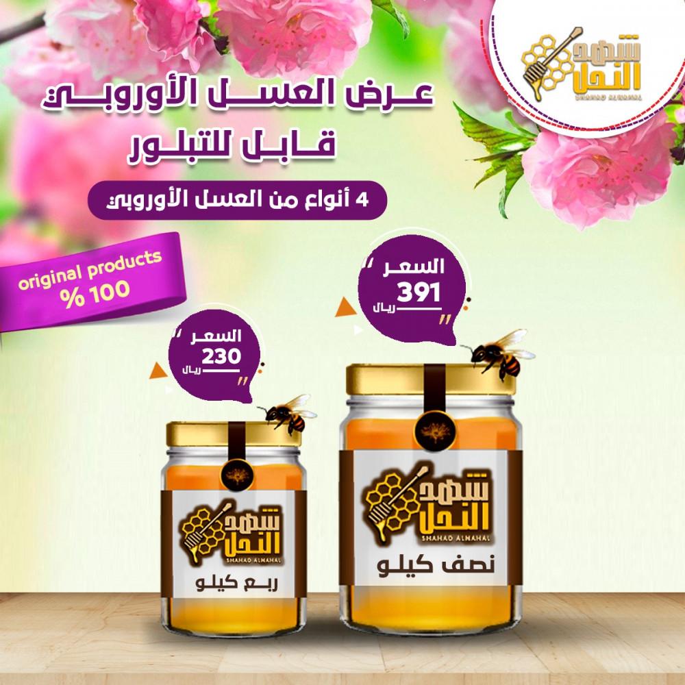 عرض العسل الأوروبي