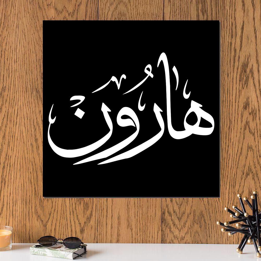 لوحة باسم هارون خشب ام دي اف مقاس 30x30 سنتيمتر