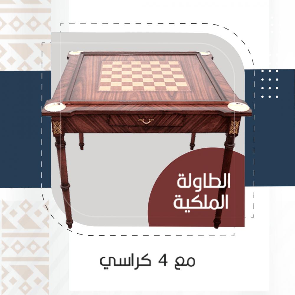 طاولة ملكية