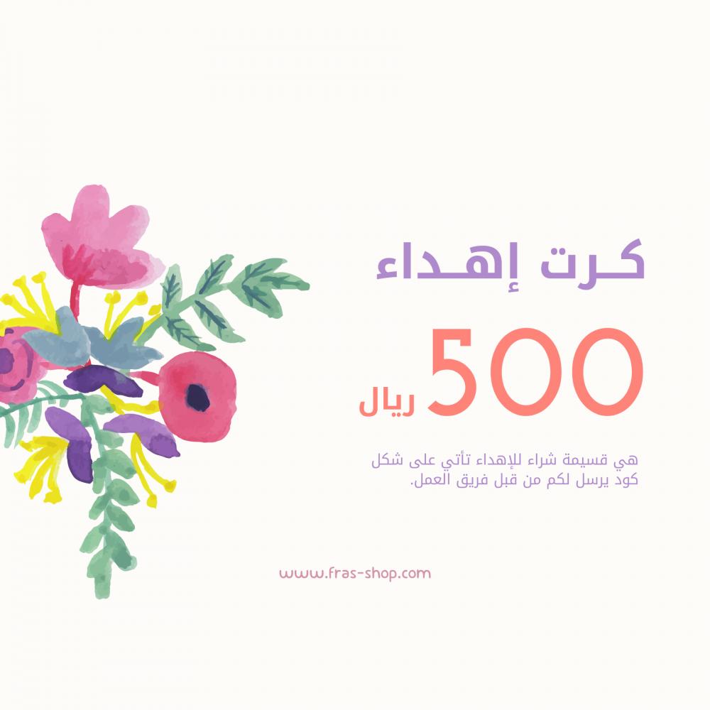 قسيمة شراء للاهداء 500ريال