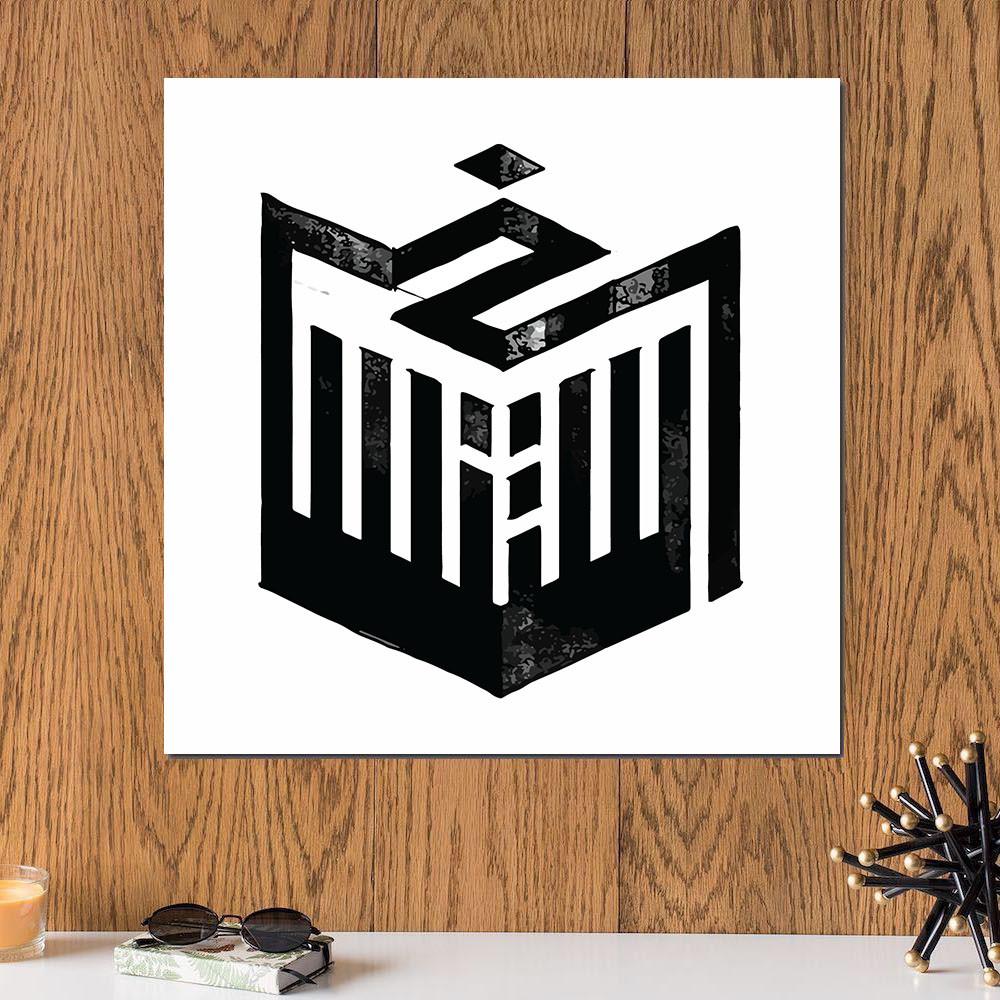 لوحة كلمة استنساخ خشب ام دي اف مقاس 30x30 سنتيمتر