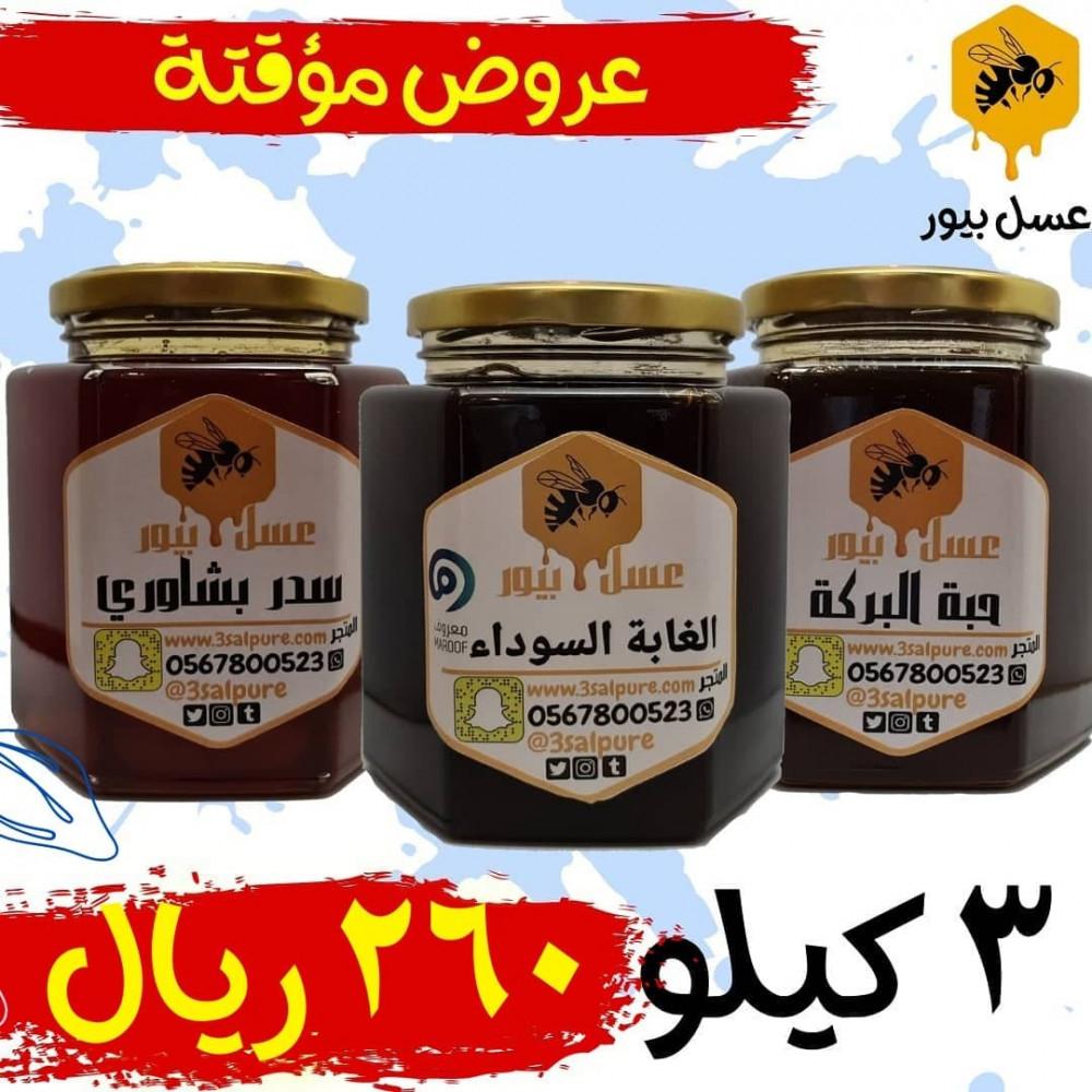 عسل أصلي,عروض العسل,عسل بيور,افضل انواع العسل,أنواع العسل,محل عسل,متجر