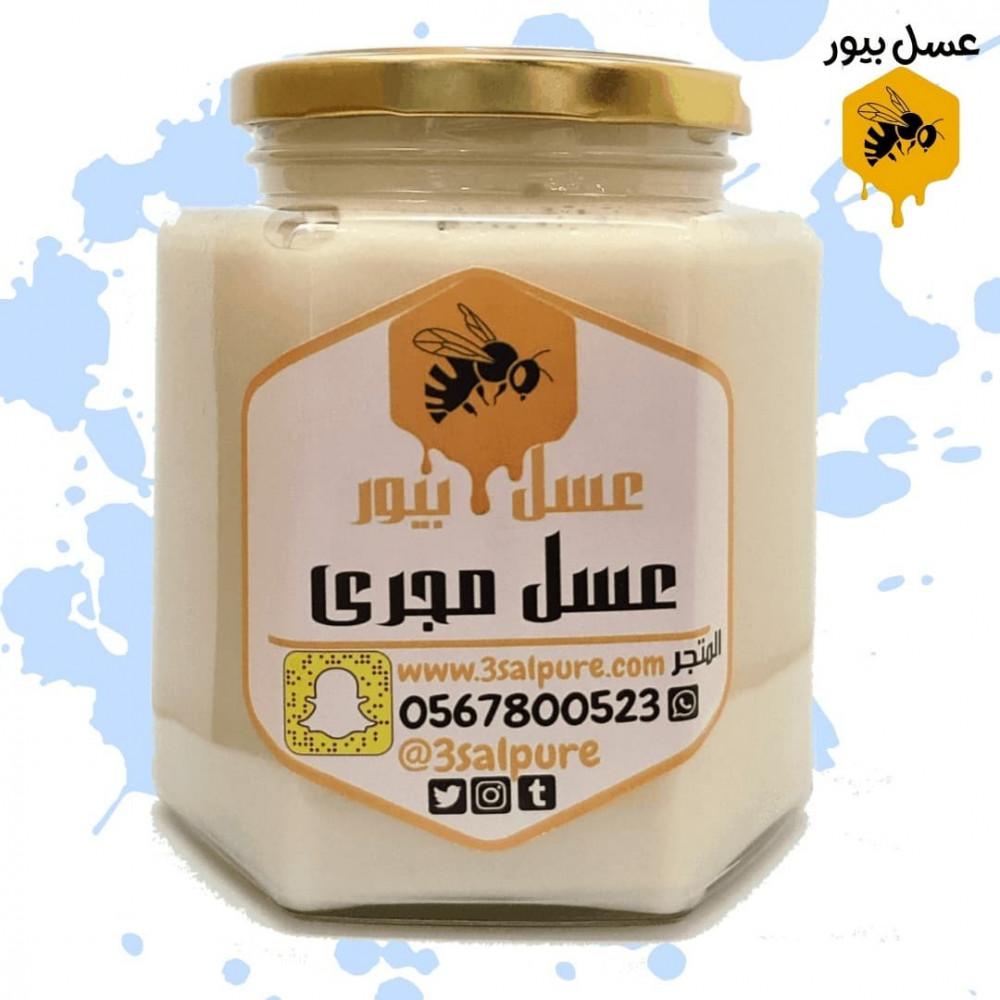عسل مجرى قرقيزي , عسل المجرى , فوائد العسل ,محلات العسل فواءد العسل