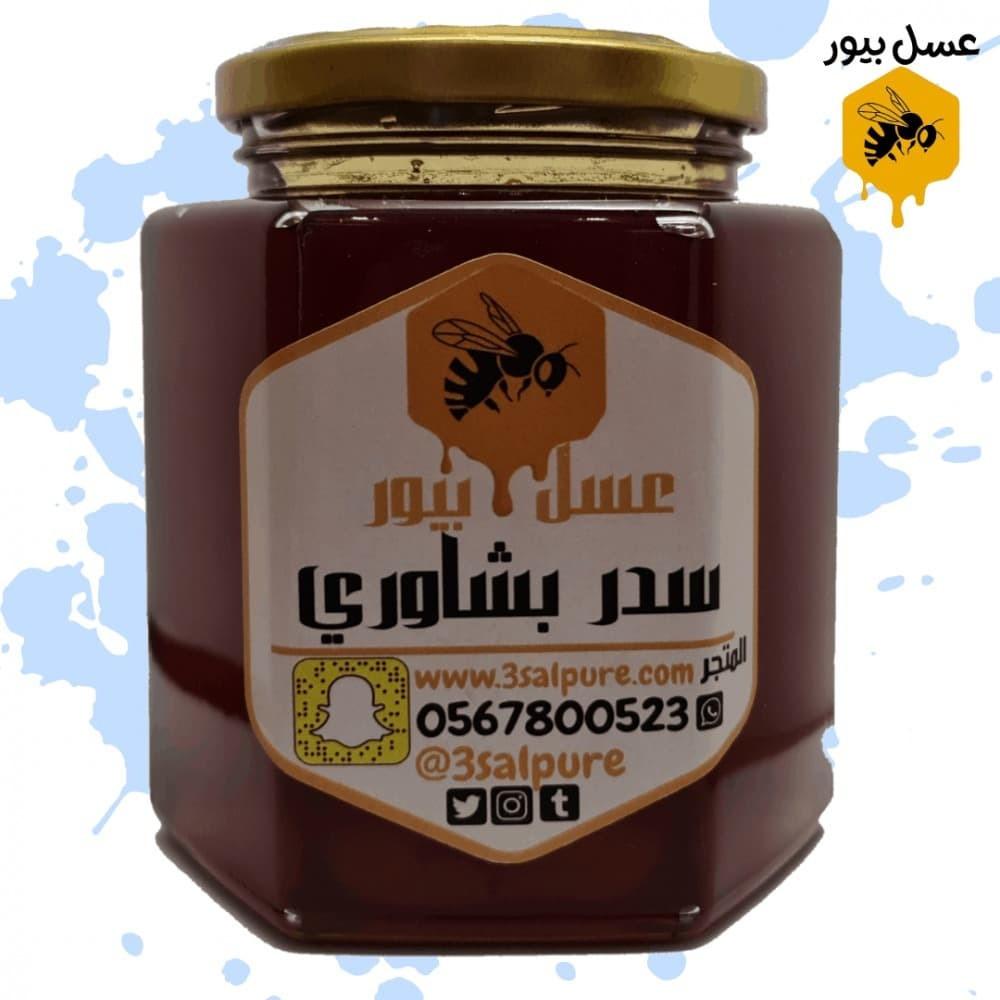 عسل سدر بشاوري,فوائد العسل, محلات العسل, فواءد العسل,  العسل على الريق