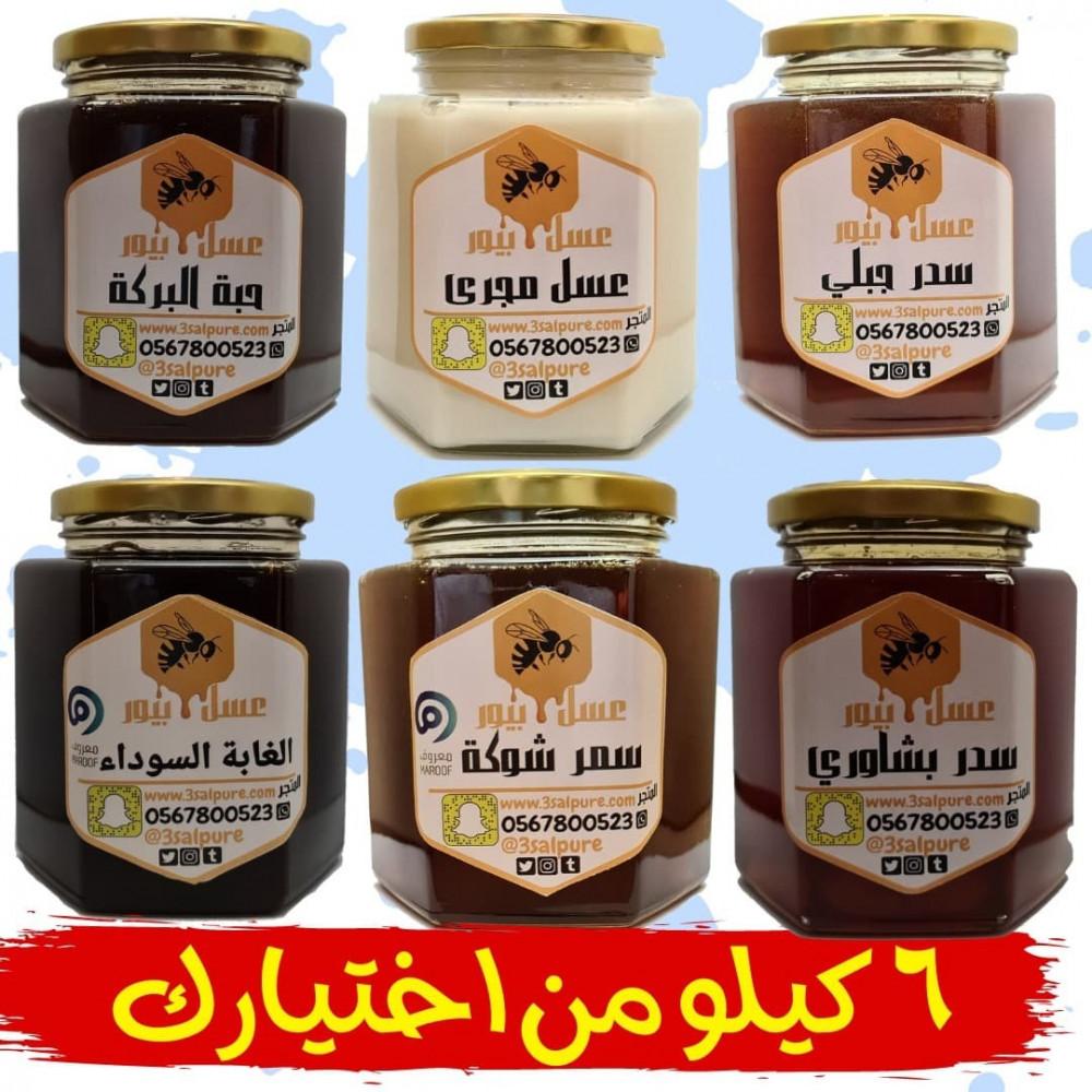 عسل أصلي,عروض العسل,عسل بيور,افضل انواع العسل,أنواع العسل,محل عسل,متج