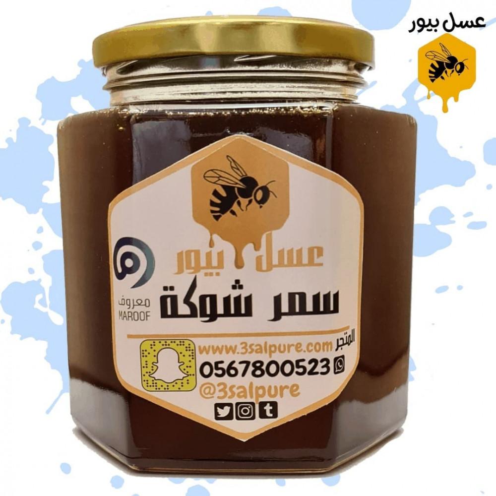 عسل السمر,عسل سمر ,فوائد العسل ,محلات العسل ,فواءد عسل السمرة