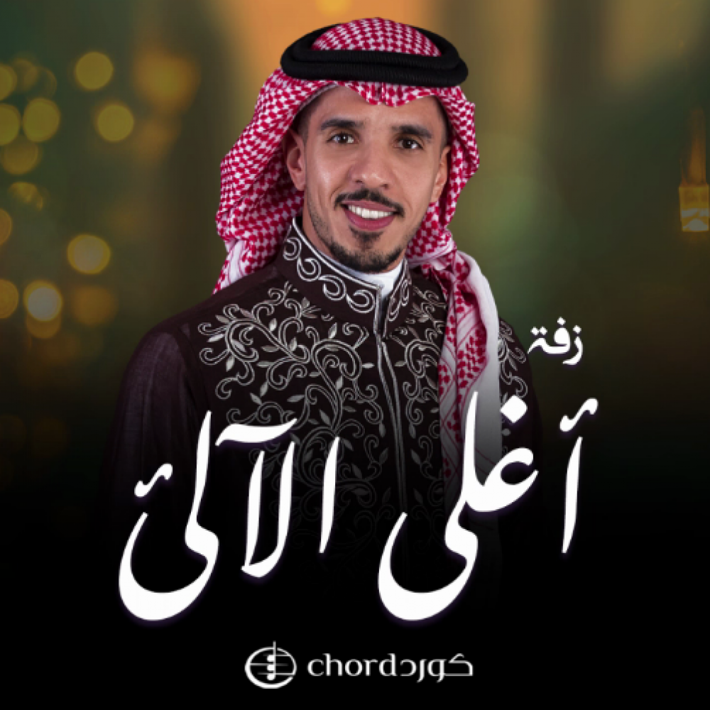 زفة زواج اغلى الآلى أغنية زفة عرسان أغنية دخلة عروس زفات خطوبة