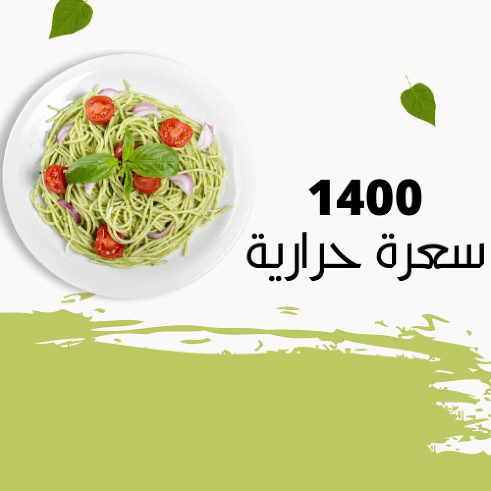 نظام غذائي 1400 سعرة حرارية , رجيم 1400 سعرة حرارية كم ينزل
