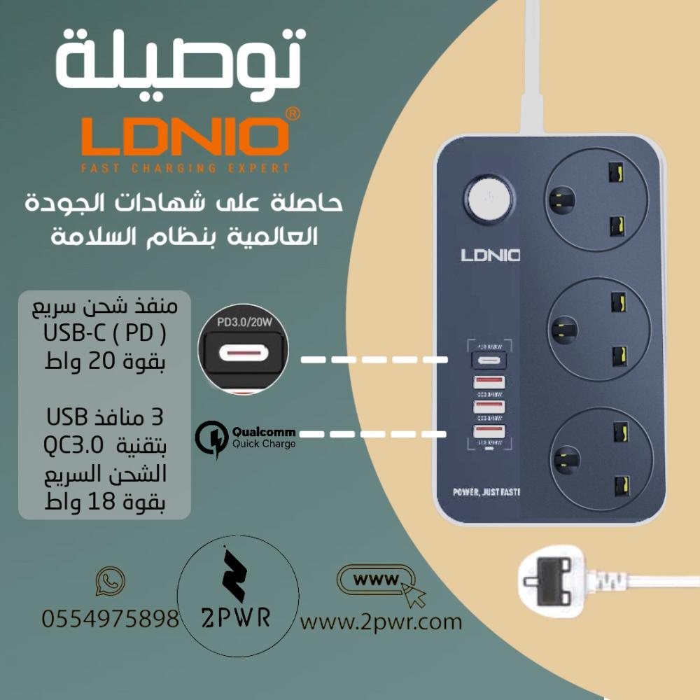 توصيلة كهرباء LDNIO موديل SC3412 شحن سريع pd عرض توصيلة