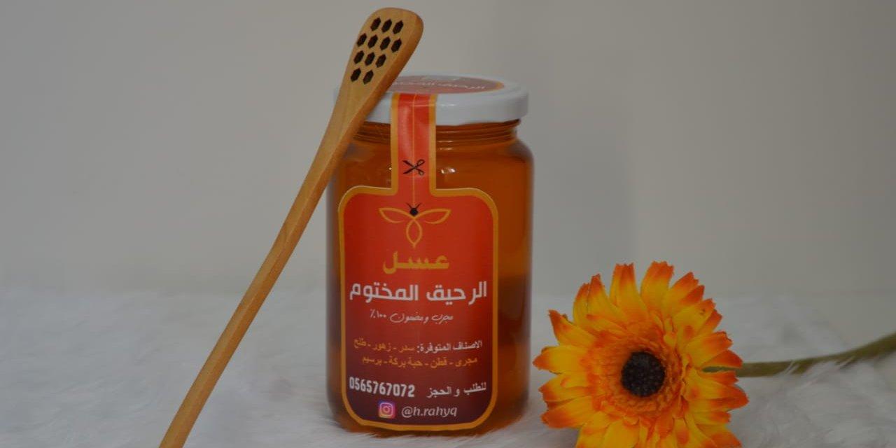 Honey 4U  ( عسل طبيعي )
