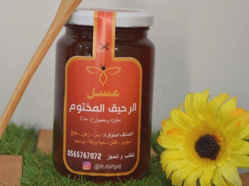 Honey 4U  ( شفاء ودواء باذن الله )