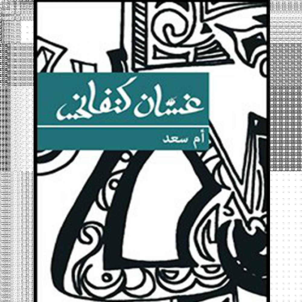 أم سعد غسان كنفاني