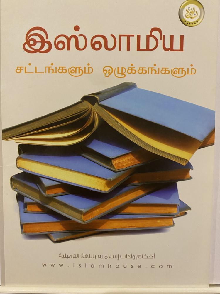 أحكام وآداب اسلامية - تاميلي