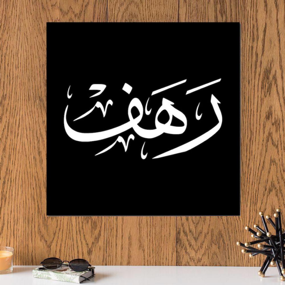لوحة باسم رهف خشب ام دي اف مقاس 30x30 سنتيمتر