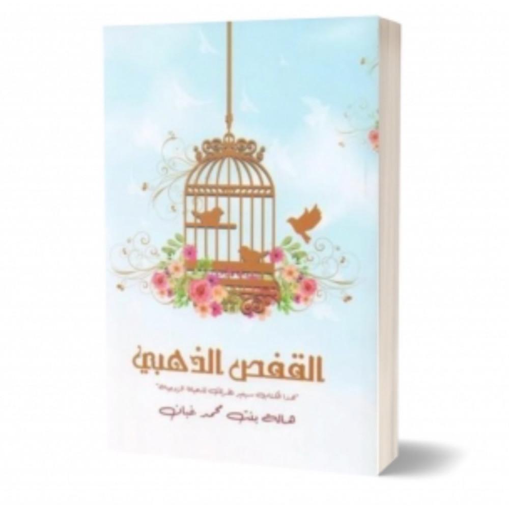 كتاب القفص الذهبي هالة غبان pdf