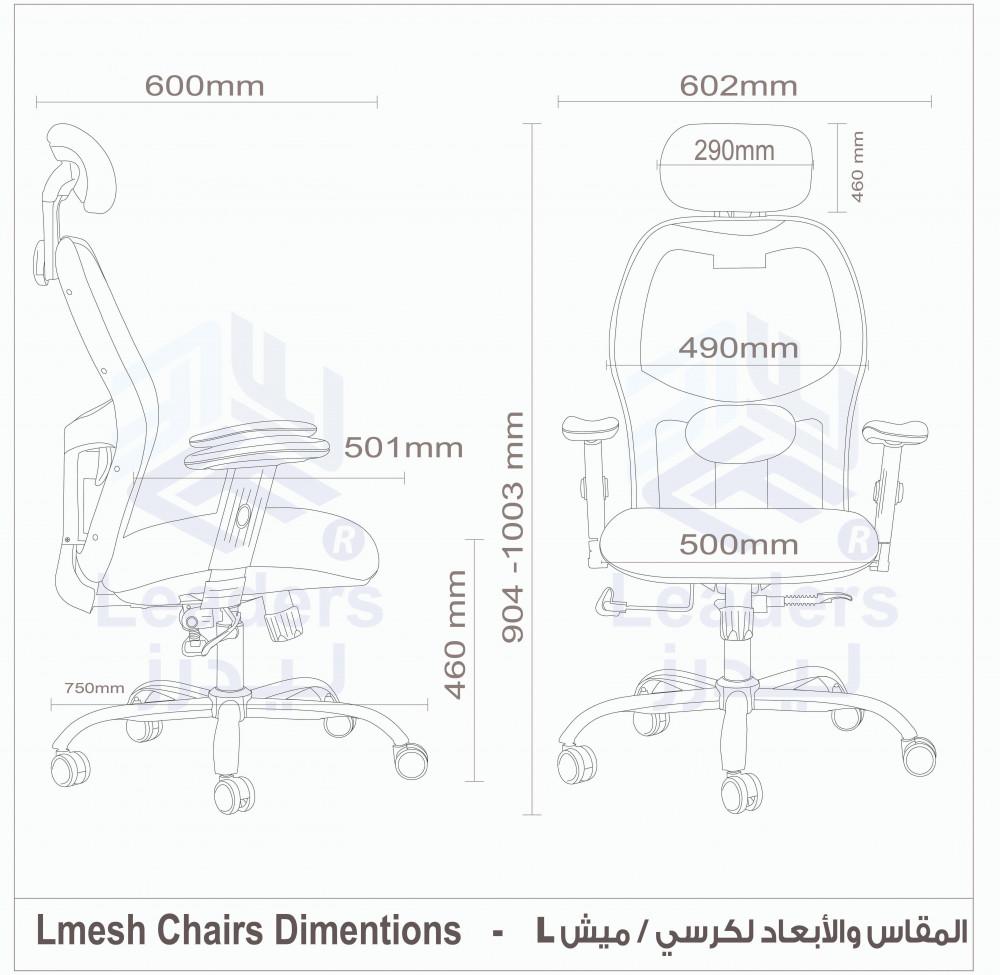 312-كرسي مكتب متحرك دوار شبك  مع مسند للرأس  موديل ليدرز ميش