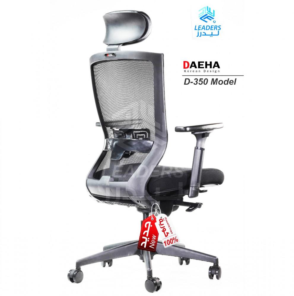 653-كرسي مكتب موديل كوري  DAEHA - D5-350