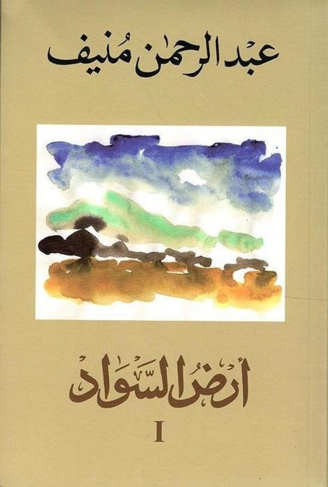 أرض السواد - عبدالرحمن منيف
