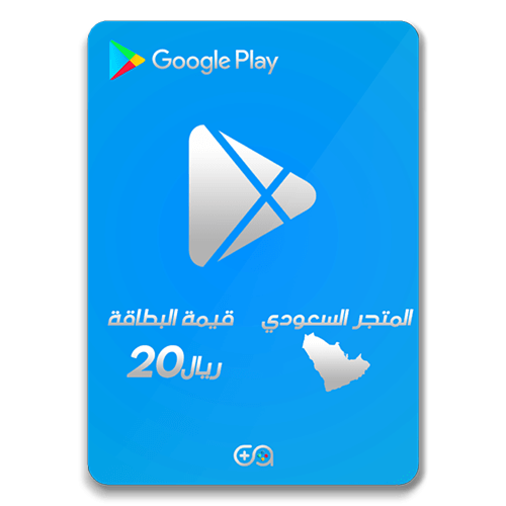 جوجل بلاي 20 ريال سعودي