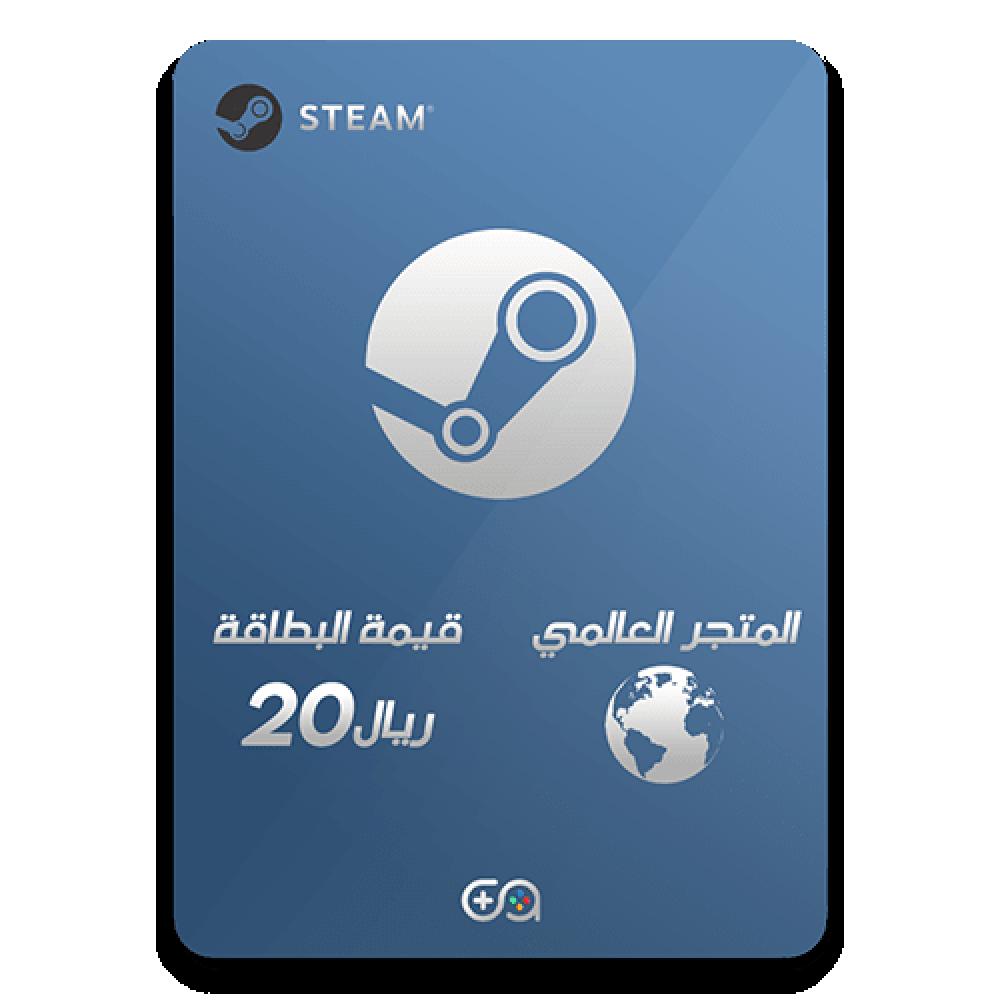 بطاقة ستيم 20 ريال سعودي