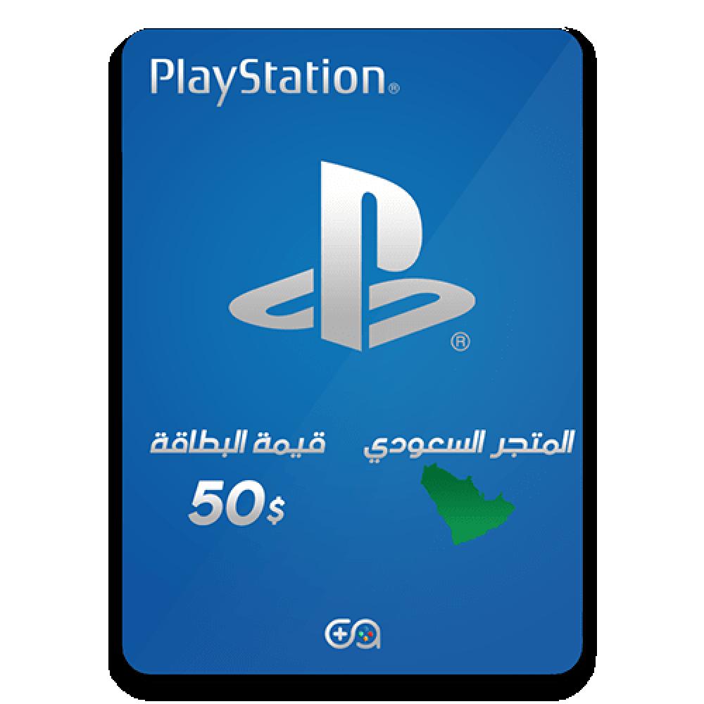 بطاقة سوني 50 دولار ستور سعودي