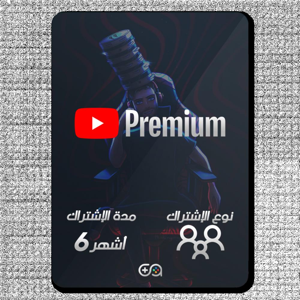 يوتيوب بريميوم